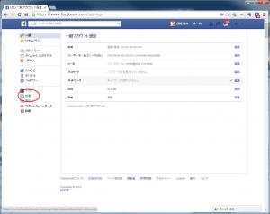 Facebook広告設定