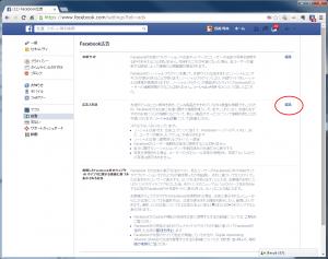 Facebook広告表示設定2