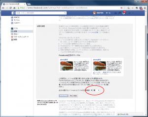 広告設定03