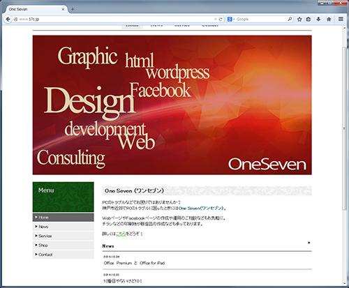 OneSevenWebページ