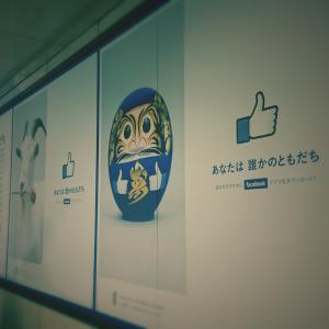 三宮駅 Facebook広告