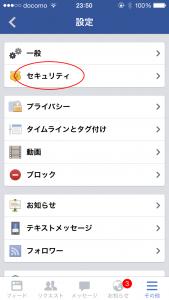 facebook2段階認証その2
