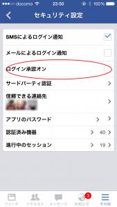 facebook2段階認証その3