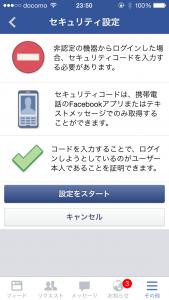 facebook二段階認証その4