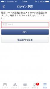facebook2段階認証その6