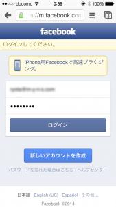facebook2段階認証その7