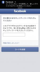 facebook2段階認証その8
