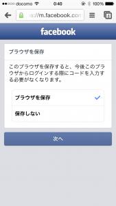 Facebook2段階認証その10
