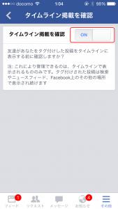 Facebookタグ付けその2