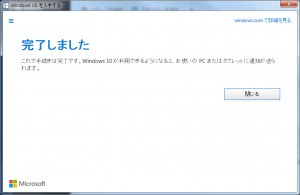 UpDateその4