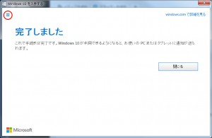 UpDateその5