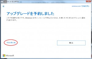 UpDateその7