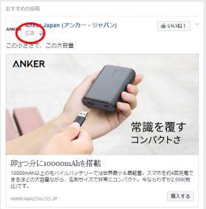 Facebook広告例